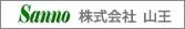 株式会社山王オフィシャルサイトへ