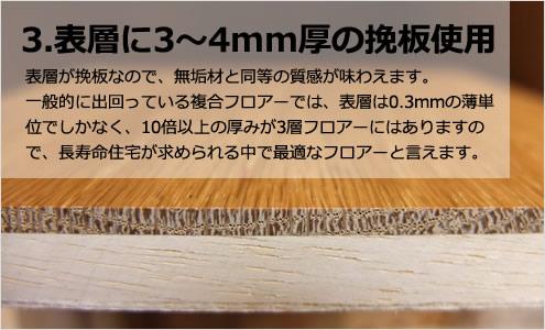 3.表層に3~4mmの挽板を使用